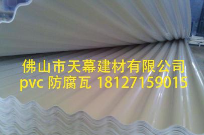 波浪930 PVC防腐瓦