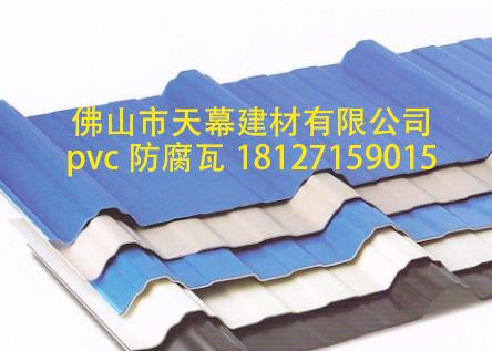 梯形840 PVC防腐瓦